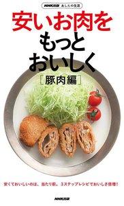 NHK出版 あしたの生活 安いお肉をもっとおいしく