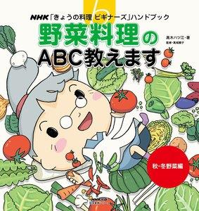 野菜料理のABC教えます 秋・冬野菜編