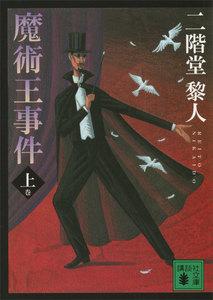 魔術王事件 (上)