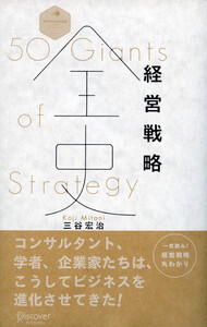 経営戦略全史 50 Giants of Strategy