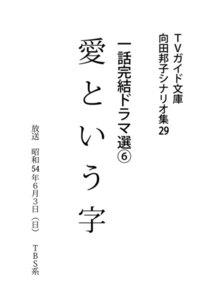 TVガイド文庫 向田邦子シナリオ集29 一話完結ドラマ選(6)『愛という字』