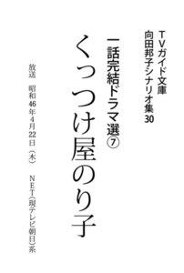 TVガイド文庫 向田邦子シナリオ集30 一話完結ドラマ選(7)『くっつけ屋のり子』
