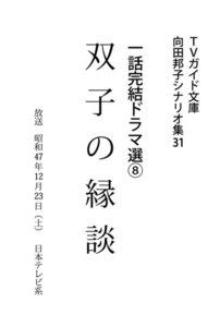 TVガイド文庫 向田邦子シナリオ集31 一話完結ドラマ選(8)『双子の縁談』