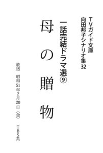 TVガイド文庫 向田邦子シナリオ集32 一話完結ドラマ選(9)『母の贈物』