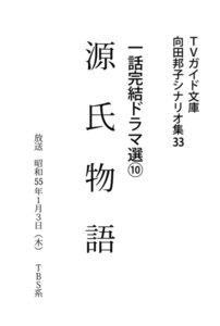 TVガイド文庫 向田邦子シナリオ集33 一話完結ドラマ選(10)『源氏物語』
