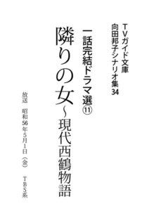 TVガイド文庫 向田邦子シナリオ集