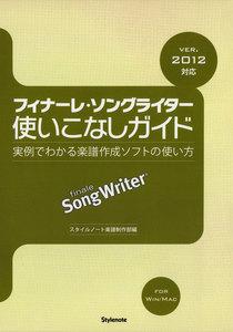 フィナーレ・ソングライター使いこなしガイド 実例でわかる楽譜作成ソフトの使い方 ver.2012対応