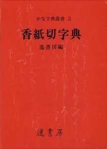 香紙切字典
