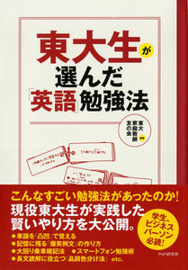 東大生が選んだ「英語」勉強法