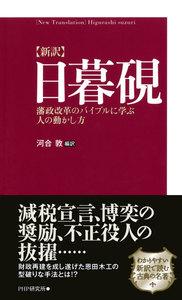 [新訳]日暮硯(ひぐらしすずり) 藩政改革のバイブルに学ぶ人の動かし方