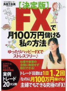 FXで月100万円儲ける私の方法 決定版