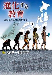 進化する教育 あなたの脳力は進化する! 電子書籍版