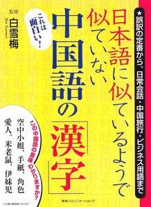 日本語に似ているようで似ていない 中国語の「漢字」