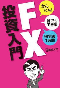 FX投資入門(著者:田嶋智太郎)
