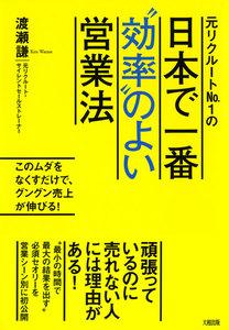 """元リクルートNo.1の 日本で一番""""効率""""のよい営業法(大和出版)"""