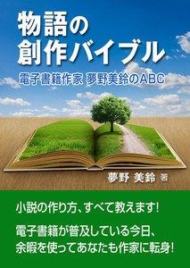 物語の創作バイブル――電子書籍作家 夢野美鈴のABC 電子書籍版