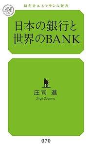 日本の銀行と世界のBANK