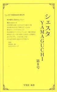 シェスタYAMAGUCHI 電子書籍版