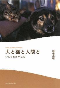 犬と猫と人間と いのちをめぐる旅