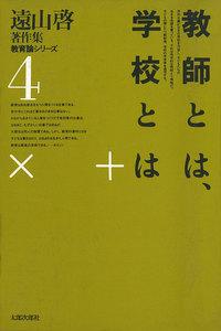 遠山啓著作集・教育論シリーズ 4 教師とは、学校とは