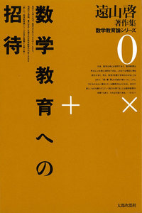 遠山啓著作集・数学教育論シリーズ 0 数学教育への招待