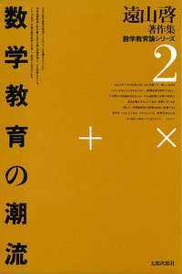 遠山啓著作集・数学教育論シリーズ 2 数学教育の潮流