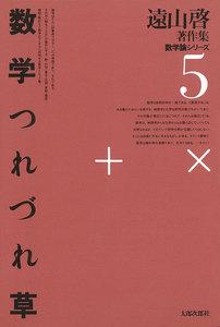 遠山啓著作集・数学論シリーズ 5 数学つれづれ草
