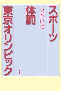 スポーツ 体罰 東京オリンピック