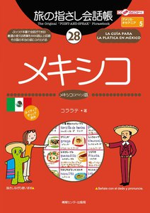 旅の指さし会話帳28  メキシコ