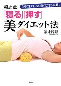 福辻式 「寝る」「押す」美ダイエット法 電子書籍版