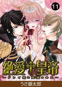 絶愛†皇帝~ドレイ姫に悪魔のキス~11巻