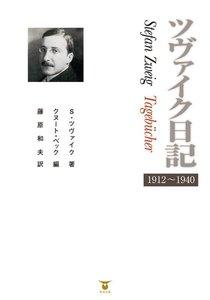 ツヴァイク日記 1912~1940