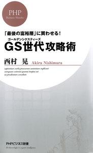 「最後の富裕層」に買わせる! GS(ゴールデンシクスティーズ)世代攻略術