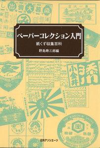 ペーパーコレクション入門 : 紙くず収集百科