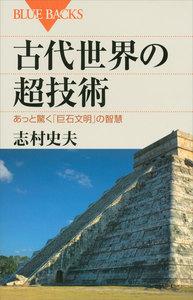 古代世界の超技術 あっと驚く「巨石文明」の智慧