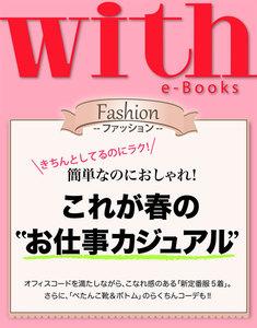 "with e-Books これが春の""お仕事カジュアル"""