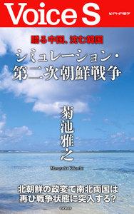 驕る中国、沈む韓国 シミュレーション・第二次朝鮮戦争 【Voice S】