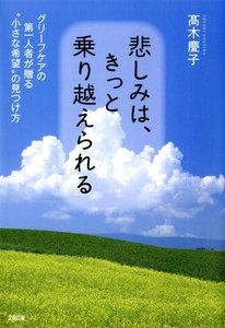 """悲しみは、きっと乗り越えられる(大和出版) グリーフケアの第一人者が贈る""""小さな希望""""の見つけ方"""