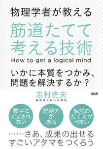 物理学者が教える 筋道たてて考える技術(大和出版) いかに本質をつかみ、問題を解決するか?