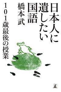 日本人に遺したい国語 101歳最後の授業