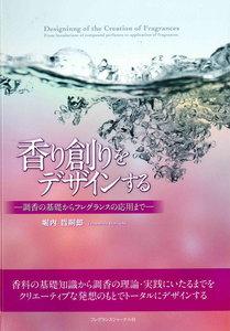 香り創りをデザインする : 調香の基礎からフレグランスの応用まで
