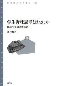 学生野球憲章とはなにか 自治から見る日本野球史