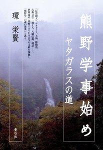 熊野学事始め ヤタガラスの道