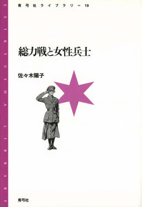 総力戦と女性兵士