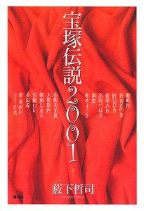 宝塚伝説2001