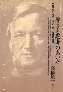 響きと思考のあいだ リヒャルト・ヴァーグナーと十九世紀近代