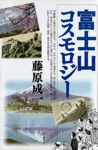 富士山コスモロジー