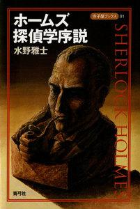 ホームズ探偵学序説