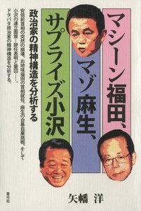 マシーン福田、マゾ麻生、サプライズ小沢 政治家の精神構造を分析する