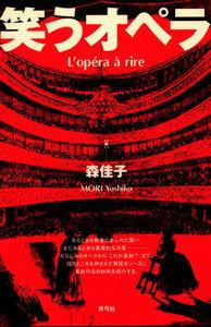 笑うオペラ